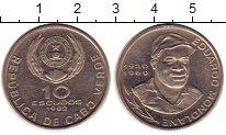 Изображение Монеты Кабо-Верде 10 эскудо 1982 Медно-никель XF Эдуардо Мондлане