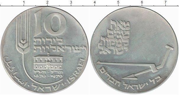 Картинка Монеты Израиль 10 лир Серебро 1970
