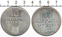 Изображение Монеты Израиль 10 лир 1972 Серебро UNC-