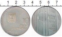 Изображение Монеты Израиль 10 лир 1971 Серебро UNC-