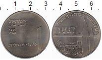 Изображение Монеты Израиль 1 шекель 1960 Медно-никель UNC-