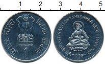 Изображение Монеты Индия 1 рупия 1999 Медно-никель XF