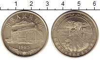 Изображение Монеты Китай 1 юань 1985 Медно-никель UNC-