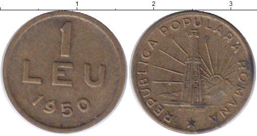 Картинка Монеты Румыния 1 лей Латунь 1950