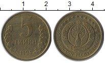 Изображение Монеты Узбекистан 5 тийин 1994 Латунь VF Герб