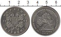 Изображение Монеты Украина 2 гривны 1999 Медно-никель UNC-