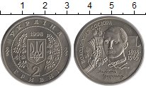 Изображение Монеты Украина 2 гривны 1998 Медно-никель UNC-