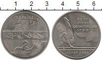 Изображение Монеты Украина 2 гривны 2000 Медно-никель UNC- Олимпиада в Сиднее.