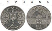 Изображение Монеты Украина 2 гривны 2000 Медно-никель UNC- Черновицкий универси