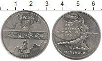 Изображение Монеты Украина 2 гривны 2000 Медно-никель UNC- Олимпиада 2000 Сидне