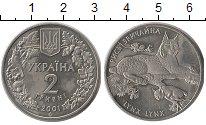 Изображение Монеты Украина 2 гривны 2000 Медно-никель UNC- Рысь