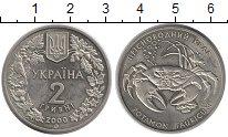 Изображение Монеты Украина 2 гривны 2000 Медно-никель UNC- Пресноводный краб