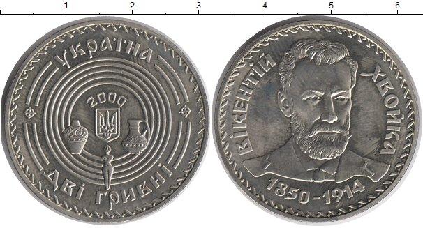 Картинка Монеты Украина 2 гривны Медно-никель 2000
