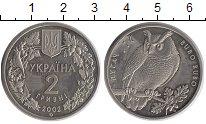 Изображение Монеты Украина 2 гривны 2002 Медно-никель UNC- Пугач - филин