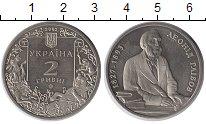 Изображение Монеты Украина 2 гривны 2002 Медно-никель UNC- Леонид Глибов
