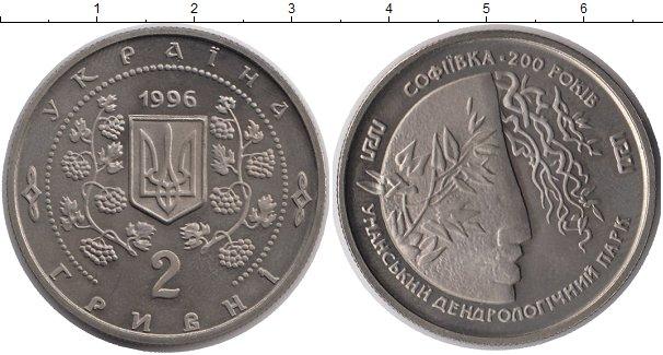 Картинка Монеты Украина 2 гривны Медно-никель 1996
