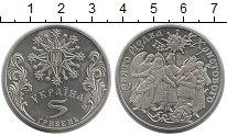 Изображение Монеты Украина 5 гривен 2002 Медно-никель UNC-
