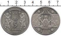 Изображение Монеты Украина 5 гривен 1999 Медно-никель UNC-