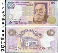 Изображение Банкноты Украина 50 гривен 1992  UNC Михаил Грушевский.З