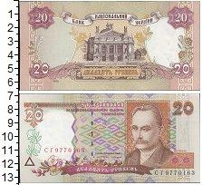 Изображение Банкноты Украина 20 гривен 1995  XF Иван Франко.Львовск