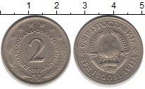 Изображение Монеты Югославия 2 динара 1973 Медно-никель UNC-