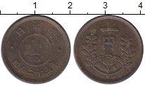 Изображение Монеты Япония 1 йена 1948 Латунь XF