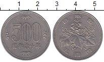 Изображение Монеты Япония 500 йен 1984 Медно-никель UNC-