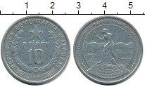 Изображение Монеты Мадагаскар 10 ариари 1978 Медно-никель XF-