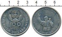 Изображение Монеты Кабо-Верде 100 эскудо 1990 Медно-никель UNC- Визит Иоанна Павла I