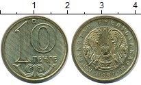 Изображение Монеты Казахстан 10 тенге 1997 Латунь UNC-