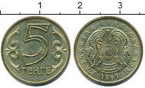 Изображение Монеты Казахстан 5 тенге 1997 Латунь UNC-