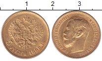 Изображение Монеты 1894 – 1917 Николай II 5 рублей 1899 Золото XF