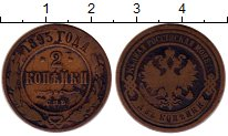 Изображение Монеты 1894 – 1917 Николай II 2 копейки 1895 Медь VF