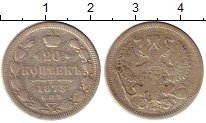 Изображение Монеты 1855 – 1881 Александр II 20 копеек 1873 Серебро VF СПБ HI