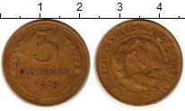 Изображение Монеты СССР 3 копейки 1929 Латунь XF-