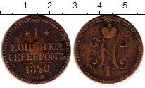 Изображение Монеты 1825 – 1855 Николай I 1 копейка 1840 Медь XF- ЕМ
