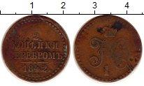 Изображение Монеты 1825 – 1855 Николай I 1/2 копейки 1842 Медь VF СПМ