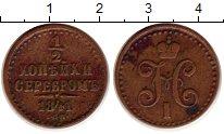 Изображение Монеты 1825 – 1855 Николай I 1/2 копейки 1841 Медь XF- СПМ