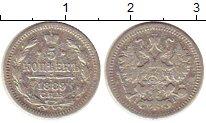 Изображение Монеты 1881 – 1894 Александр III 5 копеек 1889 Серебро VF СПБ АГ