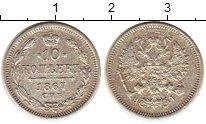 Изображение Монеты 1855 – 1881 Александр II 10 копеек 1867 Серебро VF СПБ HI