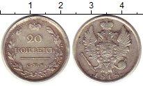 Изображение Монеты 1801 – 1825 Александр I 20 копеек 1818 Серебро XF- СПБ ПС