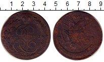 Изображение Монеты 1762 – 1796 Екатерина II 5 копеек 1771 Медь VF+