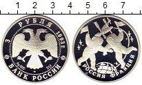Изображение Монеты Россия 3 рубля 1993 Серебро Proof Космос.Россия-Франци