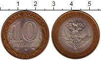 Изображение Монеты Россия 10 рублей 2002 Биметалл UNC- Министерство иностра