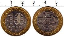Изображение Монеты Россия 10 рублей 2005 Биметалл UNC-