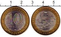 Изображение Монеты Россия 10 рублей 2011 Биметалл UNC-