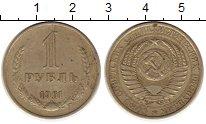 Изображение Монеты СССР 1 рубль 1961 Медно-никель XF
