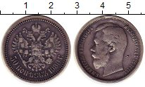 Изображение Монеты 1894 – 1917 Николай II 50 копеек 1900 Серебро VF ФЗ