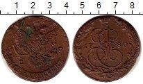 Изображение Монеты 1762 – 1796 Екатерина II 5 копеек 1780 Медь XF- ЕМ