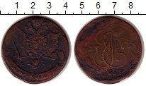 Изображение Монеты Россия 1762 – 1796 Екатерина II 5 копеек 1765 Медь VF